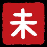 ハンコ風の干支の「未」(ひつじ)の文字イラスト