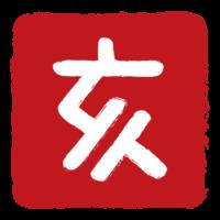 ハンコ風の干支の「亥」(いのしし)の文字イラスト