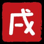 ハンコ風の干支の「戌」(犬)の文字イラスト
