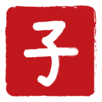 ハンコ風の干支の「子」(ねずみ)の文字イラスト