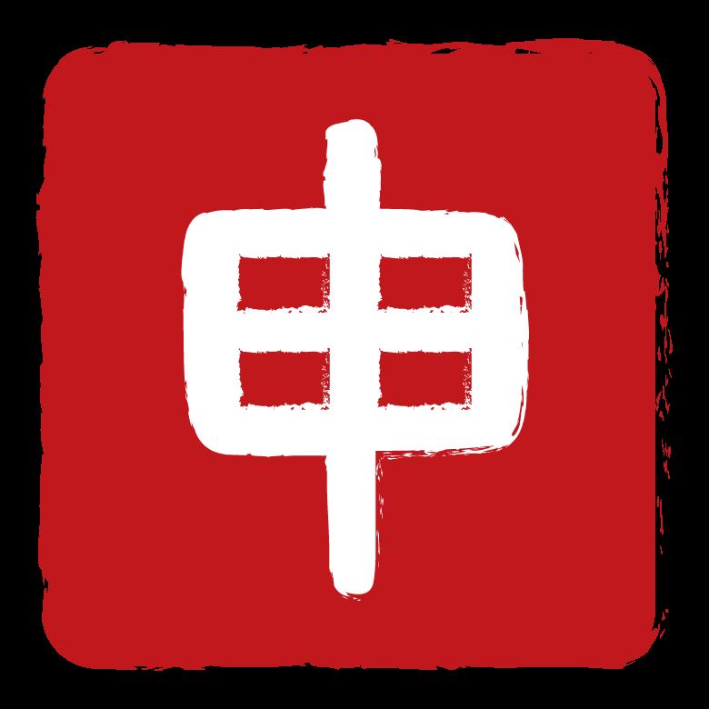 ハンコ風の干支の「申」(猿)の文字イラスト