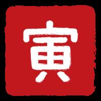 ハンコ風の干支の「寅」(虎)の文字イラスト