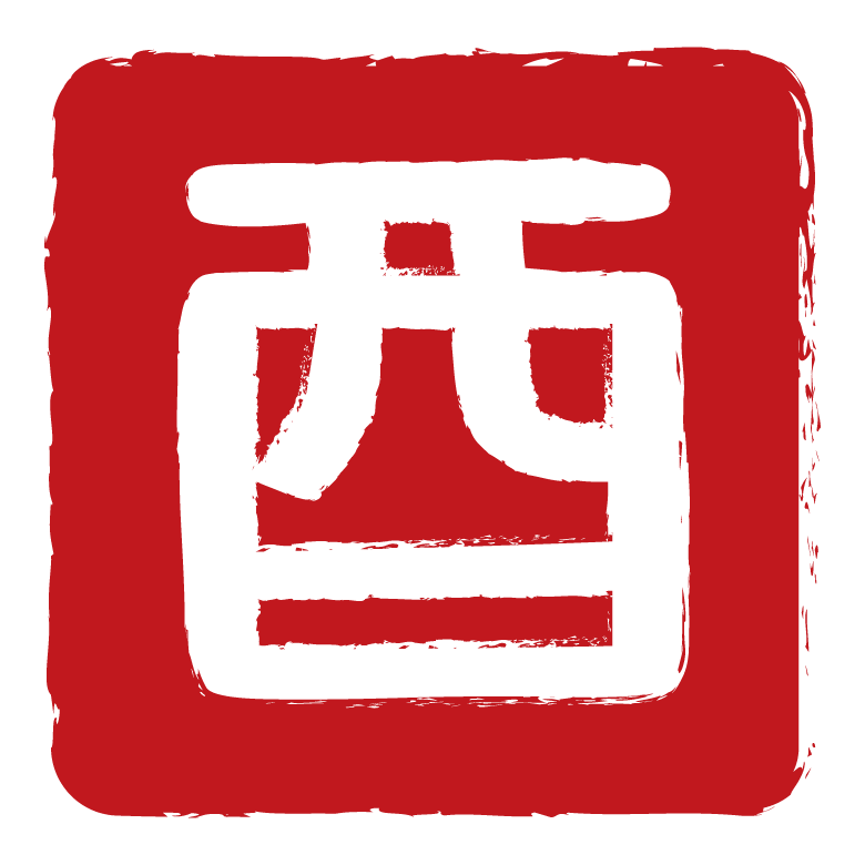 ハンコ風の干支の「酉」(鳥)の文字イラスト