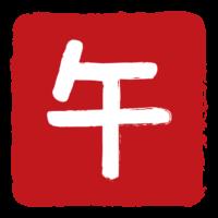 ハンコ風の干支の「午」(馬)の文字イラスト