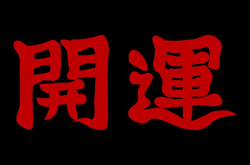 「開運」の文字イラスト