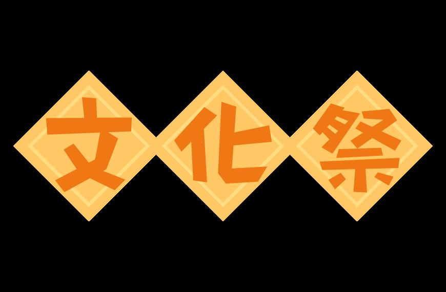 「文化祭」の文字イラスト