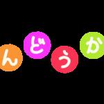 ポップでかわいい「うんどうかい」(運動会)の文字イラスト