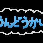 「うんどうかい」(運動会)の文字イラスト