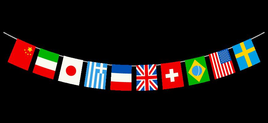 連なった国旗のイラスト