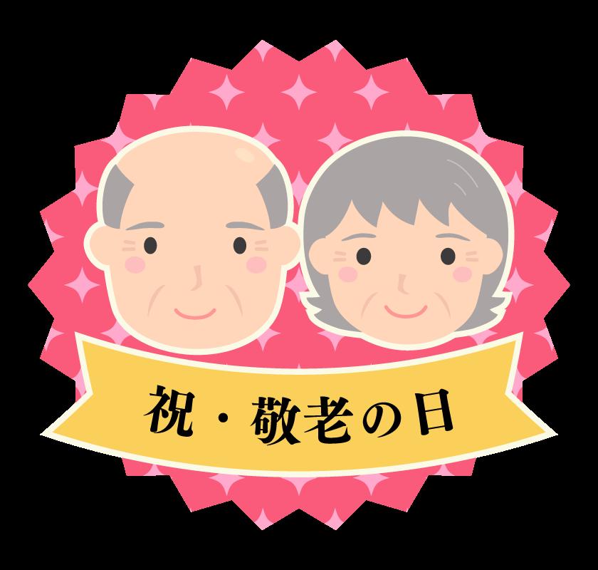 敬老の日・おじいちゃとおばあちゃんのイラスト