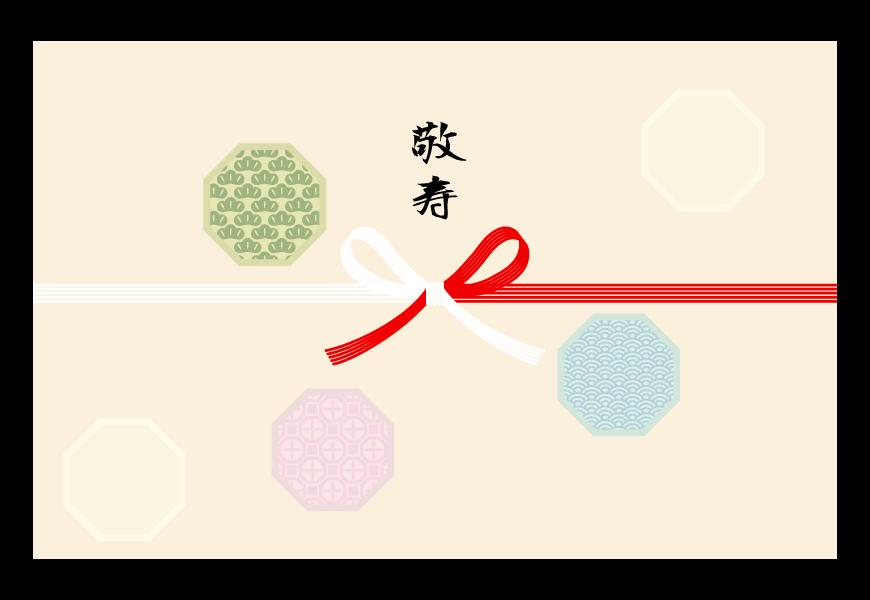 「敬寿」の熨斗紙のイラスト