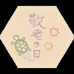和風デザインの「敬老の日」の文字イラスト