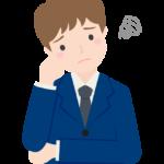 モヤモヤ・悩んでいるサラリーマン(会社員)のイラスト