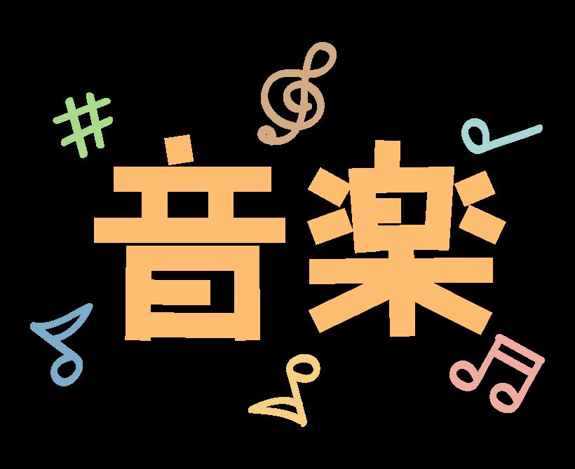 ポップな「音楽」の文字イラスト