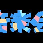ポップな「音楽会」の文字イラスト