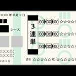 馬券(3連単)のイラスト