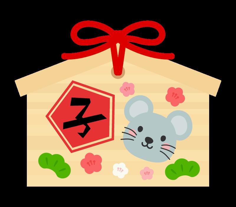 ネズミ(子)の絵馬のイラスト
