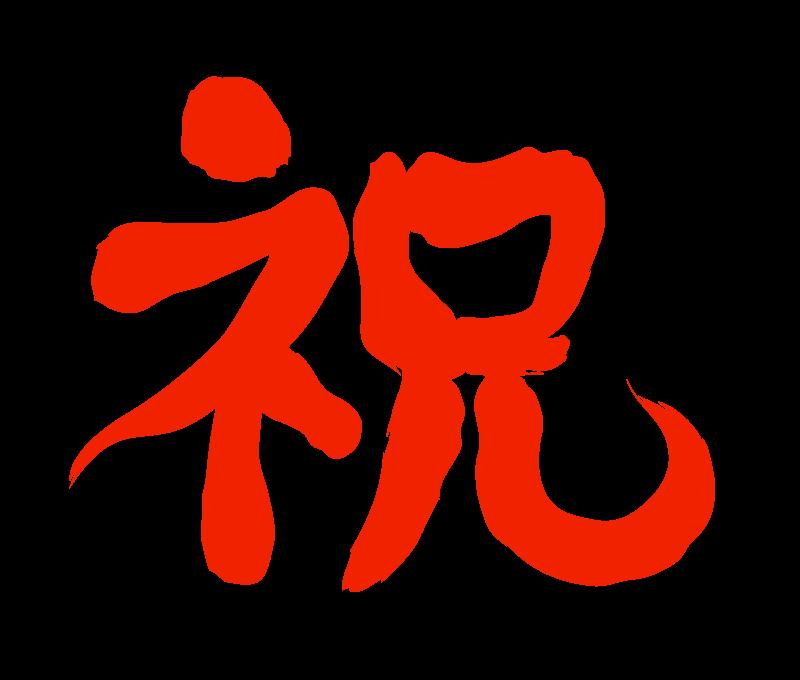 筆記体の「祝」の文字イラスト(赤文字)