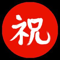 赤背景の「祝」の文字イラスト