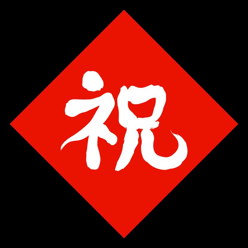 ひし形の「祝」の文字イラスト
