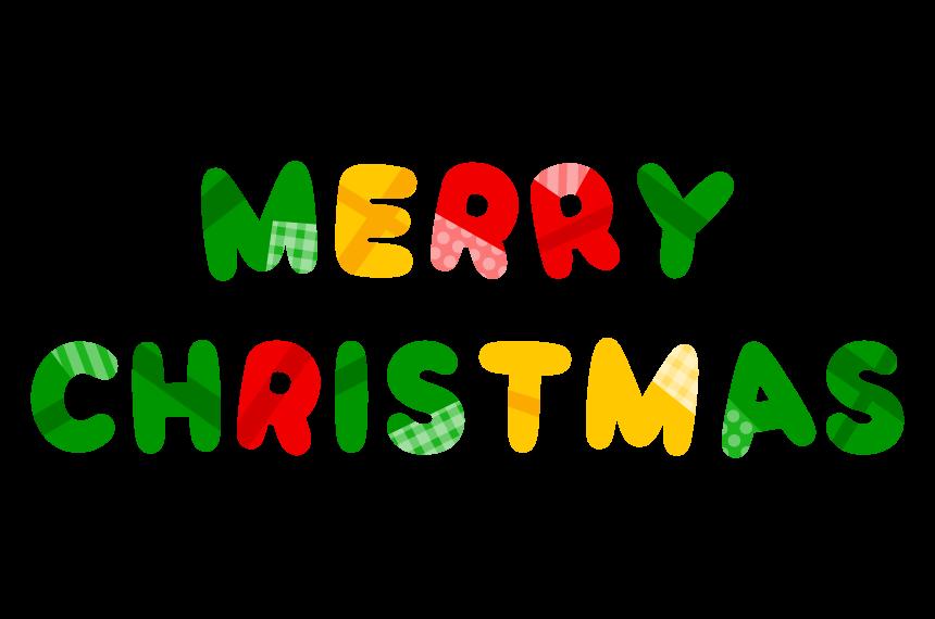 ポップな「MERRY CHRISTMAS」の文字のイラスト