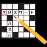 鉛筆とクロスワードパズルのイラスト