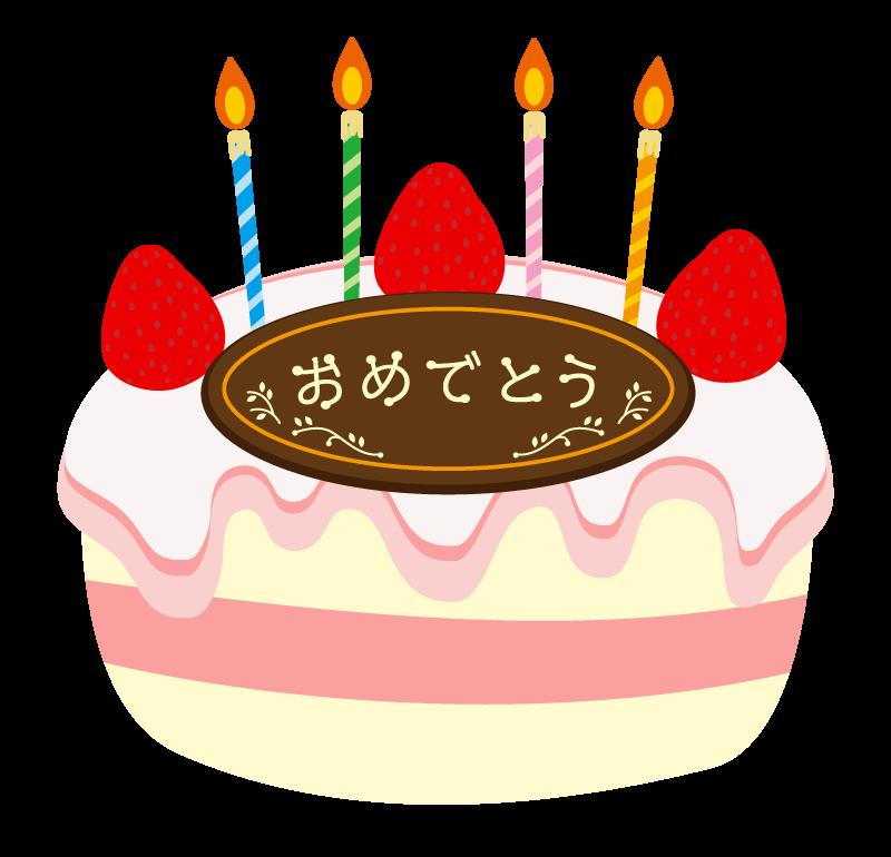 いちごのホールケーキと「おめでとう」のイラスト