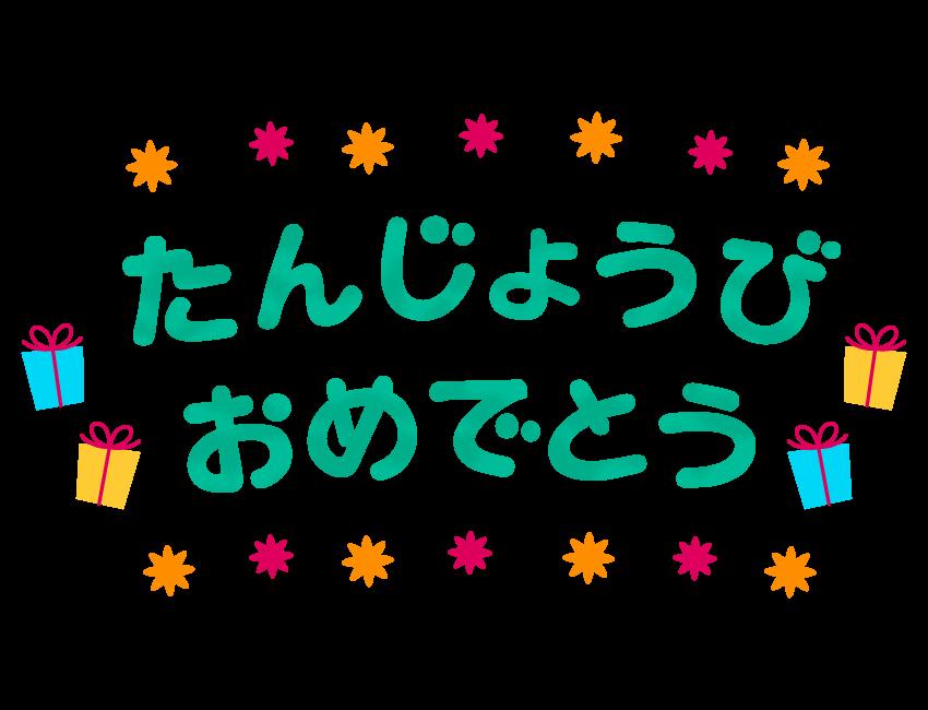 「たんじょうびおめでとう」のイラスト