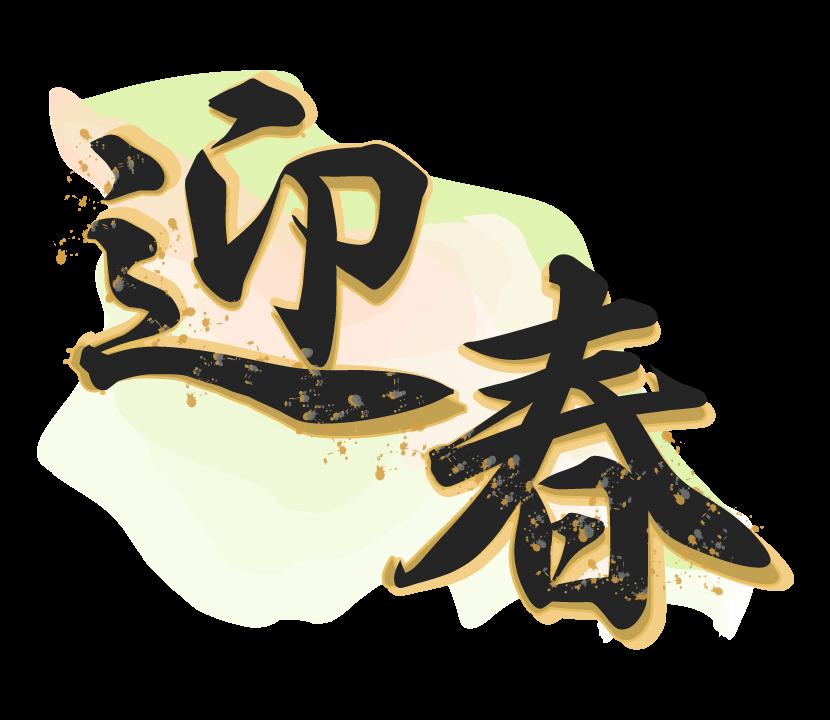 筆書きの「迎春」の文字のイラスト