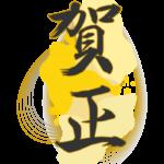 筆で書いた縦書きの「賀正」の文字のイラスト