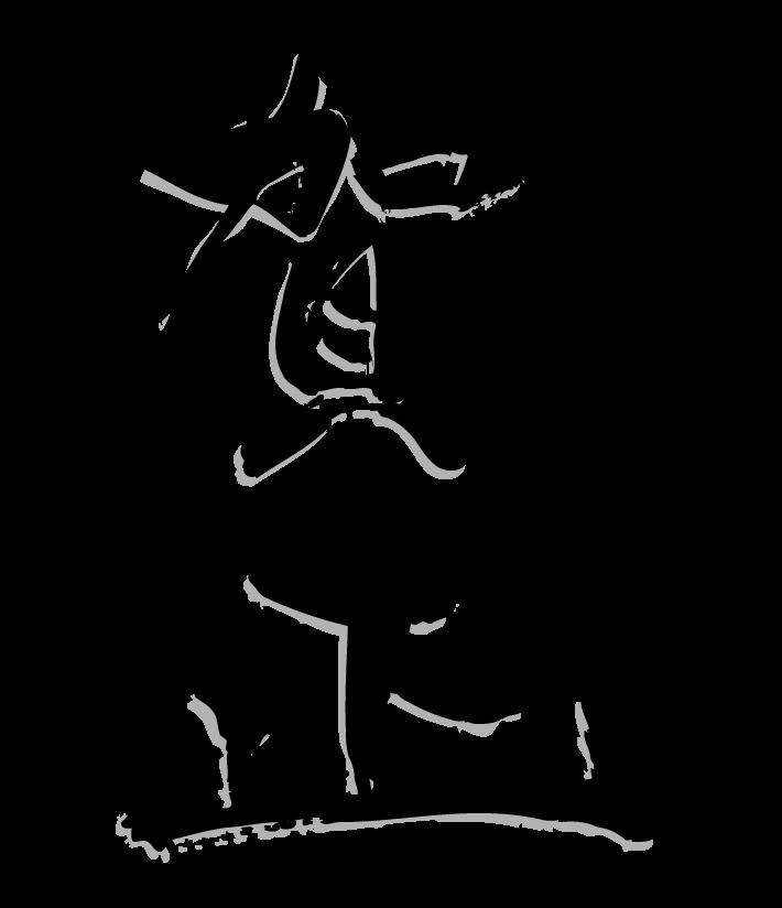筆で書いた縦書きの「賀正」の文字のイラスト02