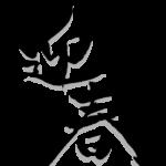 筆で書いた縦書きの「迎春」の文字のイラスト