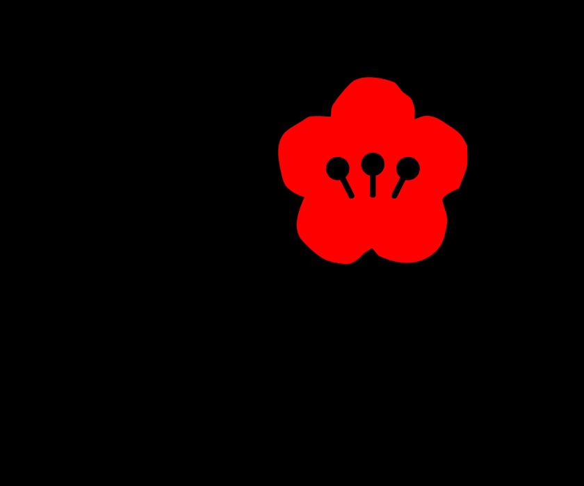 梅と「祝」の文字イラスト