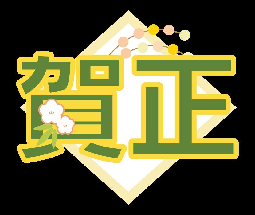 まゆ玉と「賀正」の文字のイラスト
