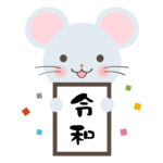 「令和」の額を持ったネズミのイラスト