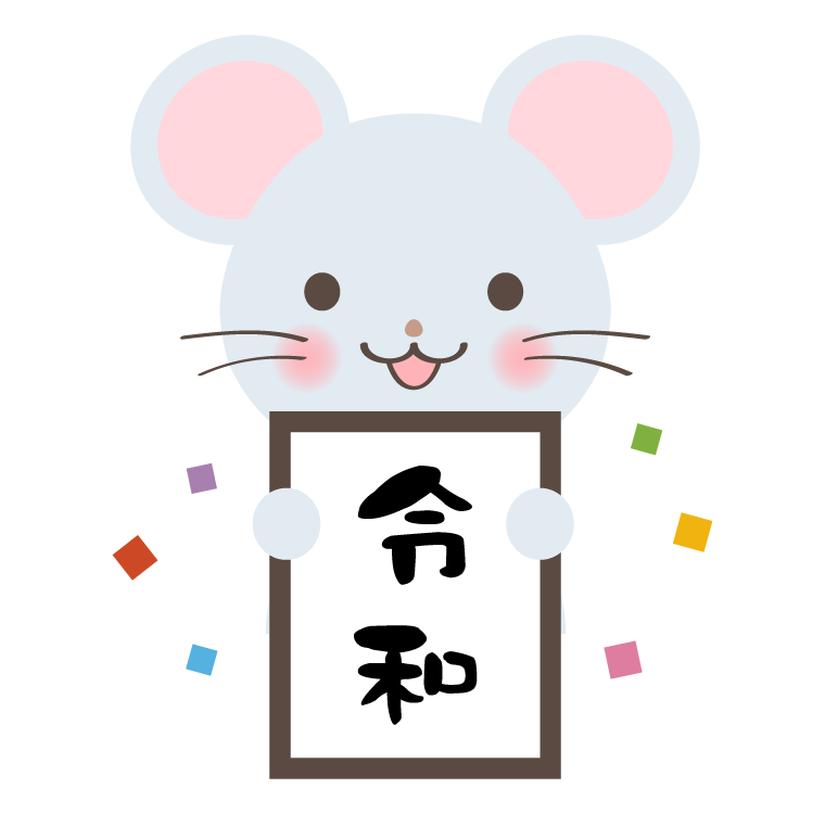 令和」の額を持ったネズミのイラスト