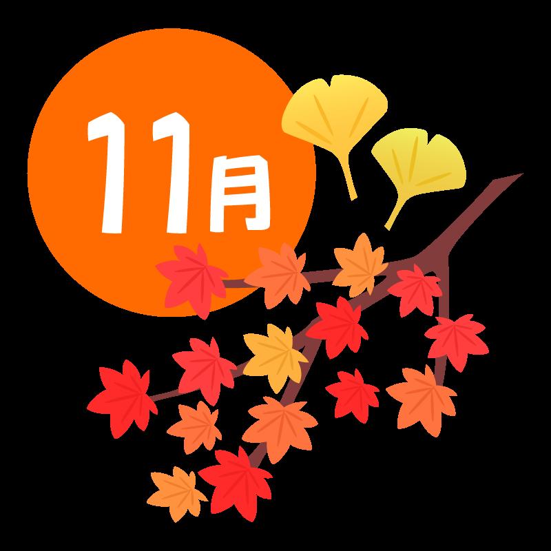 11月のイベントのイラスト