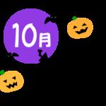10月のイベントのイラスト