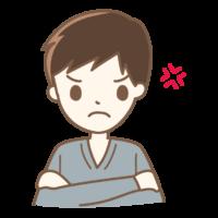 腕組みをして怒っている男性のイラスト