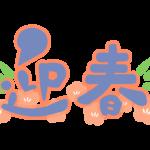 梅と「迎春」の文字のイラスト