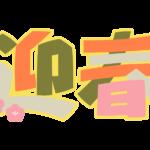 ポップな梅と「迎春」の文字のイラスト