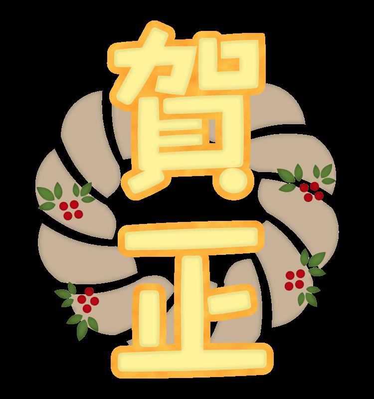 しめ縄と「賀正」の文字のイラスト