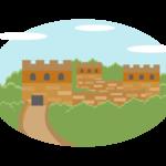 万里の長城のイラスト
