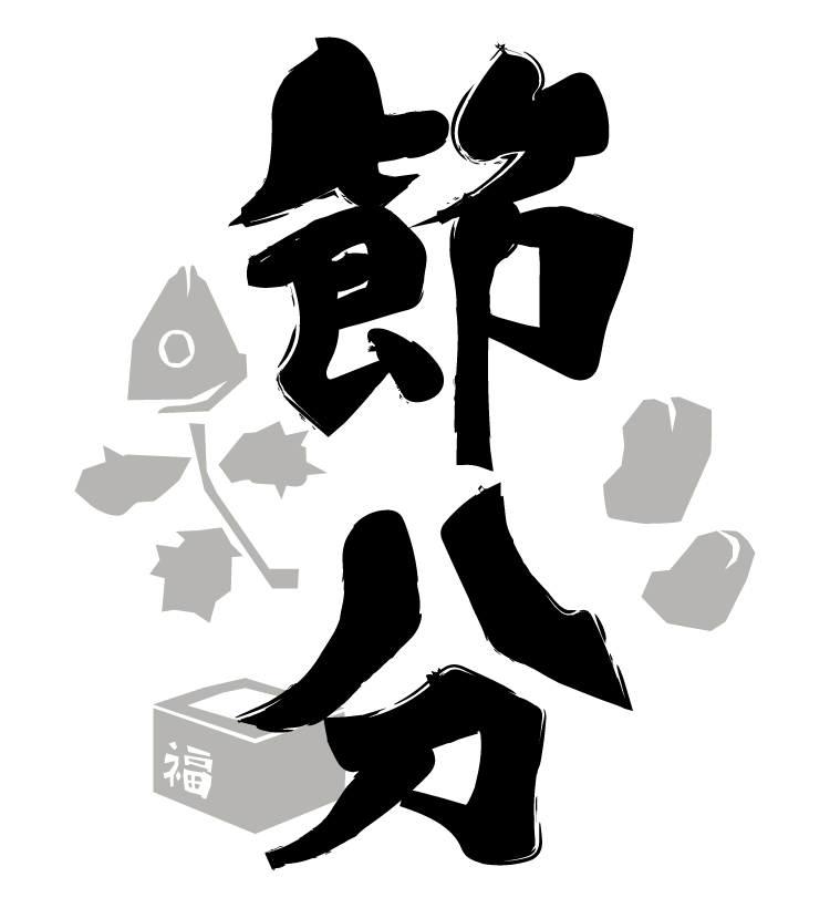 白黒の「節分」の文字イラスト
