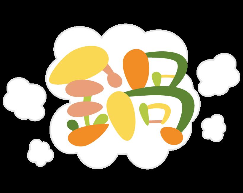 ポップなタッチの「鍋」の文字イラスト