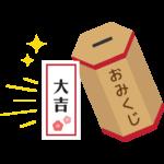 大吉のおみくじのイラスト