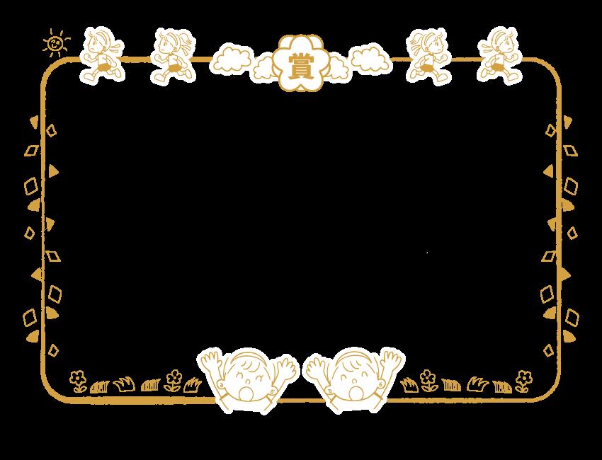 運動会の賞状枠(フレーム)のイラスト