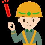 誘導棒を持った警備員・工事作業員のイラスト