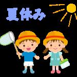 子どもと「夏休み」の文字のイラスト