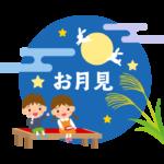 子どもと「お月見」の文字のイラスト